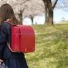 入学準備~ランドセルの選び方~のタイトル画像