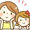 子どもの気持ちにどこまで寄り添えばいいの?子どもへの寄り添いかたのタイトル画像