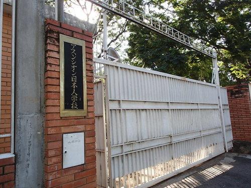 日本人より「もっと日本人」地球の反対側にある「日本人の学校」レポートvol,6のタイトル画像