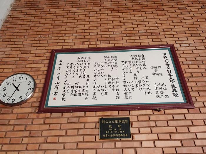 日本人より「もっと日本人」地球の反対側にある「日本人の学校」レポートvol,6の画像4