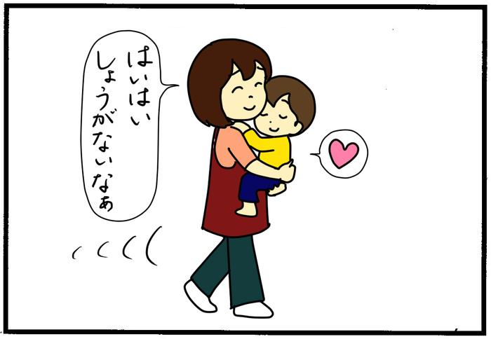 「抱っこ!」と言われる度に家事が止まっちゃう…そんな時は?の画像2