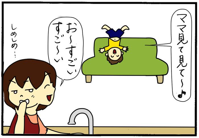 「抱っこ!」と言われる度に家事が止まっちゃう…そんな時は?の画像4
