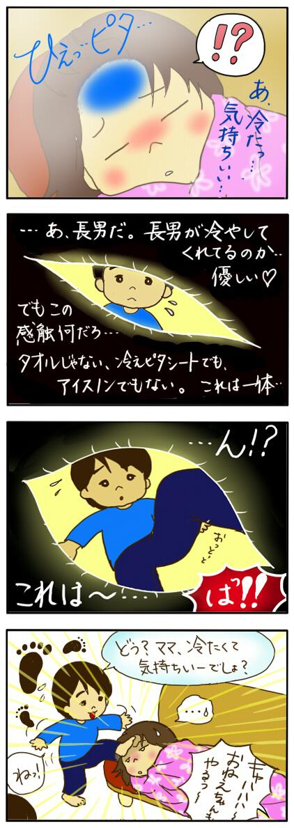 高熱には冷えピタ…の代わりに○○を使う!?息子の看病がとんでもなかった話(笑)の画像1