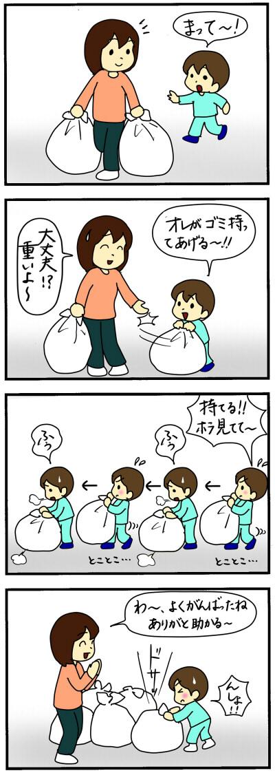 「ゴミ捨てを手伝うぞ!」張り切ってみたものの…最後は?【No.10】じゃがころと愉快なこどもたちの画像1