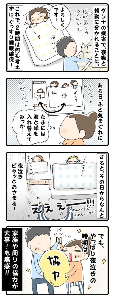 睡眠時間どうやって確保?夜泣き対策は家族の力で【No.11】おじゃったもんせ双子 夜泣きシリーズ5の画像1