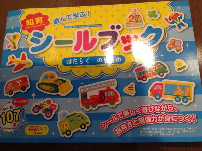 100円均一ダイソーで見つけた!安くて使いやすい子どものおもちゃ☆の画像3