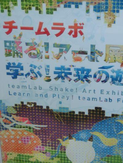 イベントレポート チームラボ踊る!アート展と、学ぶ!未来の遊園地のタイトル画像