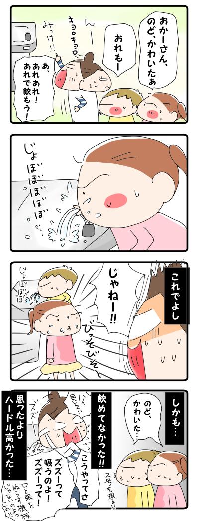 あの懐かしの昭和冷水機に挑戦したものの・・・!【No.12】おじゃったもんせ双子の画像1