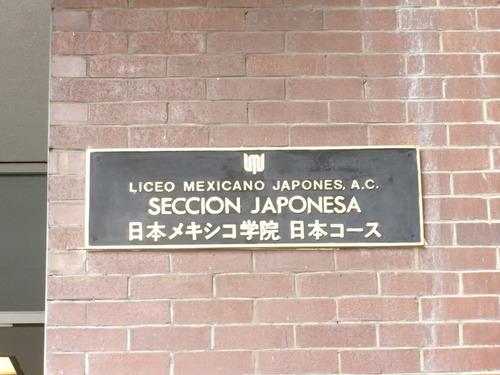 日本人より「もっと日本人?」中米の「日本人の学校」レポートVOL,2のタイトル画像