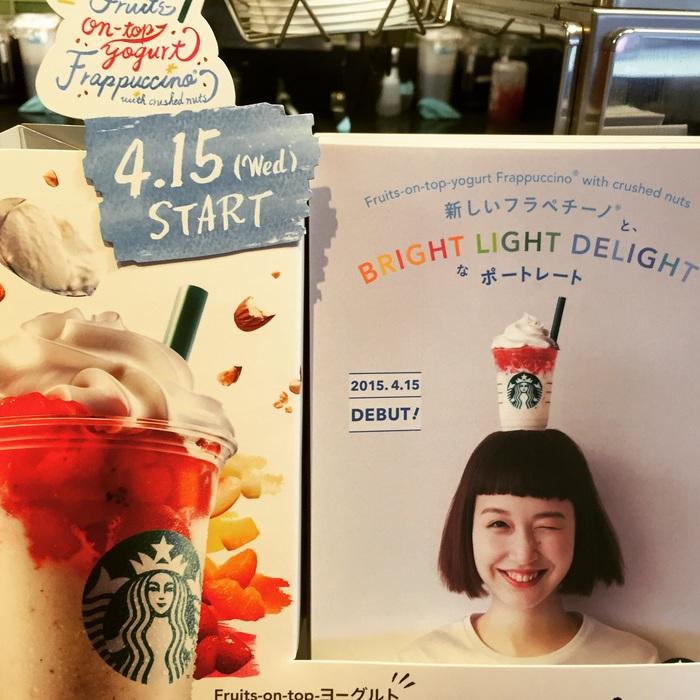 【スタバ新作】ぜったい食べたいヨーグルトフラペチーノ♡子どもも大好きなヨーグルト味♡の画像2