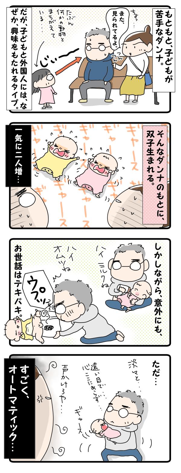 もともと子どもは苦手だけど…父性は誕生するのか?の画像1