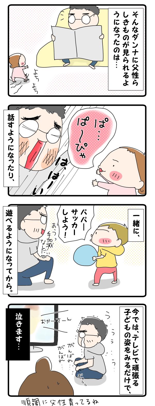 ついに、父性芽生えの瞬間!あふれ出す愛…!?【No.16】おじゃったもんせ双子☆父性シリーズ3☆の画像1