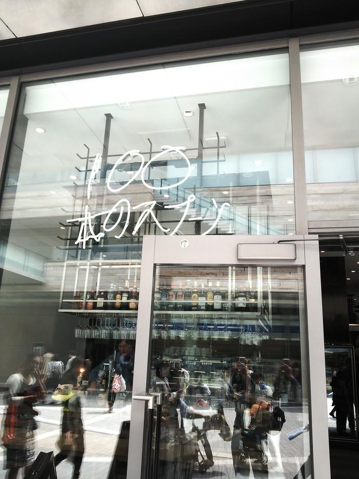 2015年4月24日二子玉川にOPENファミリーレストラン『100本のスプーン』の画像5