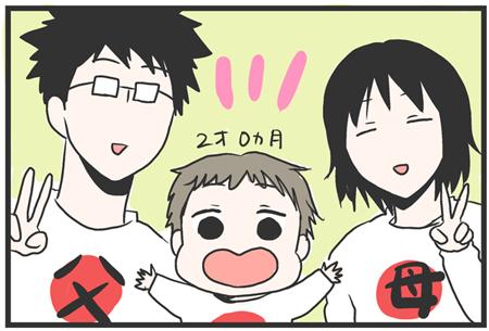 ~新生児からはじめる絵本のススメ~ 使ったよかった子育てグッズを漫画で紹介!!の画像1