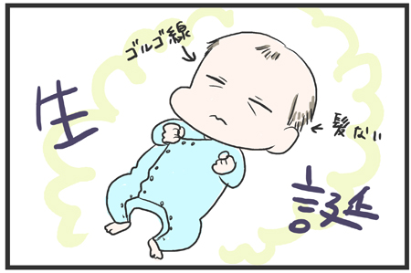 ~新生児からはじめる絵本のススメ~ 使ったよかった子育てグッズを漫画で紹介!!の画像2