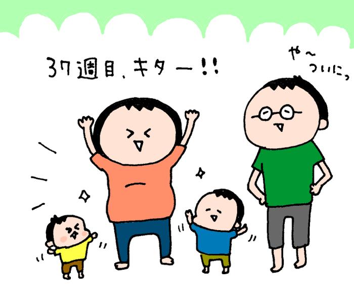 いつ産まれても大丈夫!?いよいよ出産を迎え、誕生の瞬間!! ハナペコ絵日記<6>の画像3