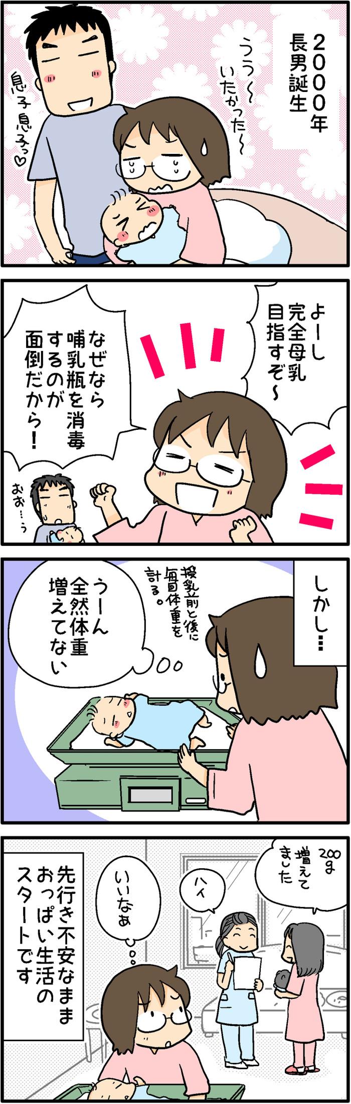 「おっぱい出るかな?」出産後、完全母乳を目指してみたけれど… ~おやこぐらし 授乳エピソード1~の画像1