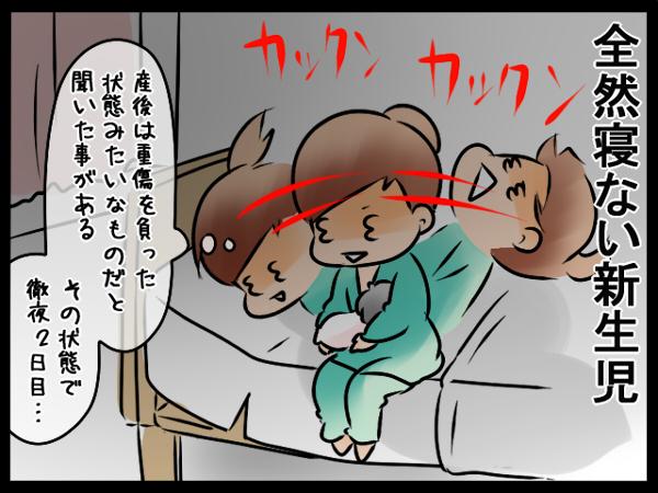 無事に感動の出産!その後、困ったことに…の画像2