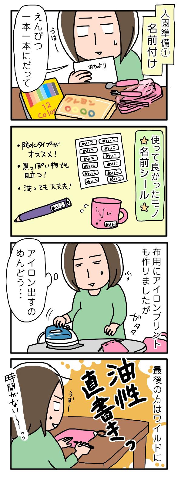 手軽に、簡単!名前シールを使えば、大量のお道具準備対策はバッチリ~姉ちゃんは育児中 入園準備1~の画像1