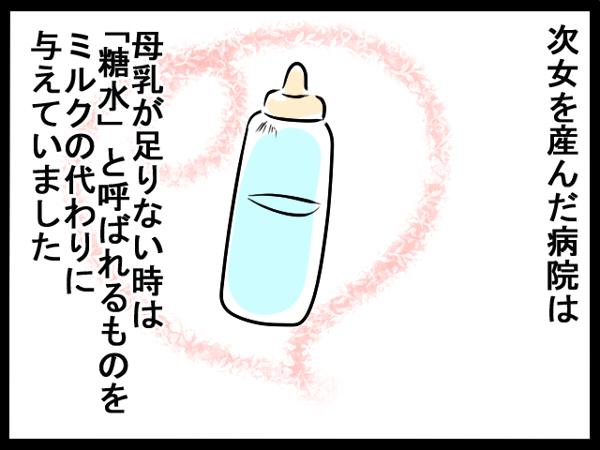 母乳育児開始!母乳が足りない時は「○○」!?の画像1