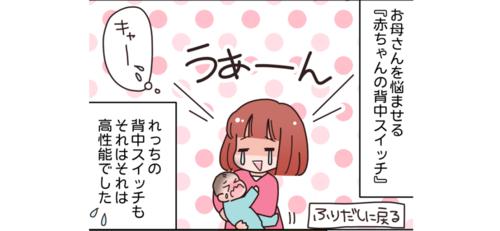 新生児の背中スイッチは高性能!?対策は試行錯誤の末、抱っこ紐で♪のタイトル画像