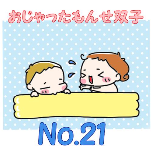 双子の旅行はやっぱり大変?準備も心くじけそう…!【No.21】おじゃったもんせ双子 初旅行シリーズ2のタイトル画像