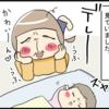 癒し効果抜群!我が子の寝顔が可愛すぎて、つい…(笑)のタイトル画像