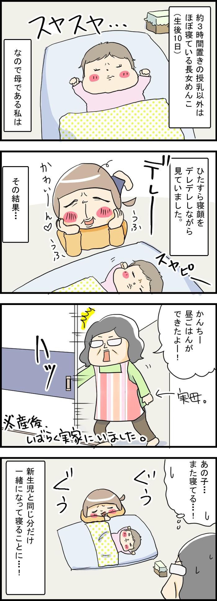 癒し効果抜群!我が子の寝顔が可愛すぎて、つい…(笑)の画像1