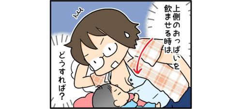 いろいろな試行錯誤の末・・・「我が家の授乳方法のススメ」 のタイトル画像