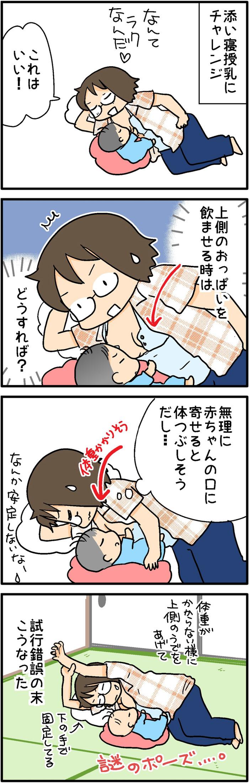 いろいろな試行錯誤の末・・・「我が家の授乳方法のススメ」 の画像1