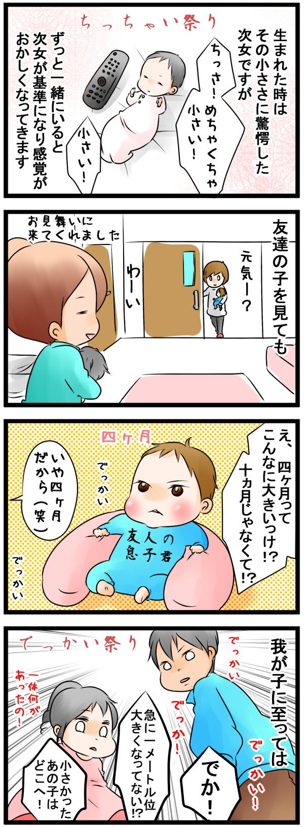 産後は感覚が変化する!?小さい新生児を目の前にすると…の画像1