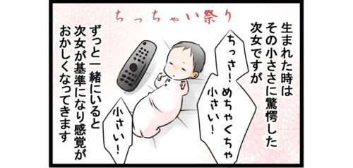 産後は感覚が変化する!?小さい新生児を目の前にすると…のタイトル画像