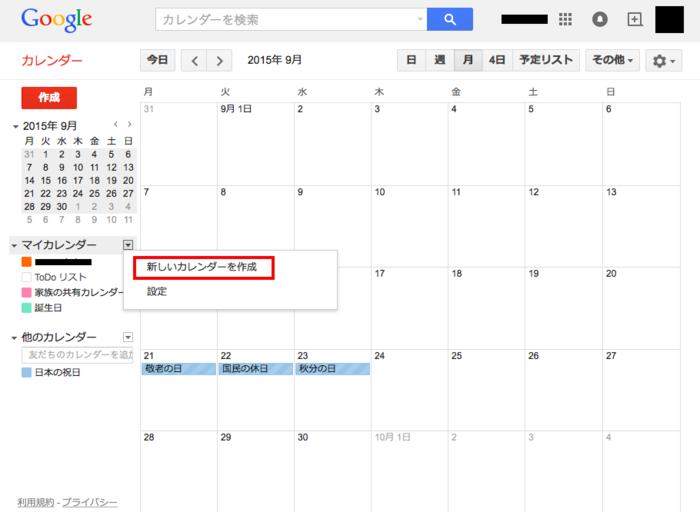 パパにも子どもの予定を覚えておいてほしい!家族の予定をgoogleカレンダーで上手に共有する方法の画像1