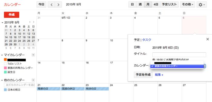 パパにも子どもの予定を覚えておいてほしい!家族の予定をgoogleカレンダーで上手に共有する方法の画像3