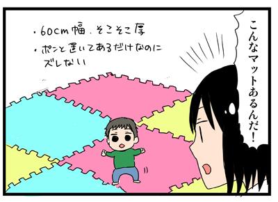 けが・傷・騒音防止の必需品!子どものためのジョイントマット~使った良かった育GOODS(8)~の画像3
