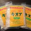 話題のスーパーフード「キヌア」で家族みんな健康に!キヌアを使った簡単レシピのタイトル画像