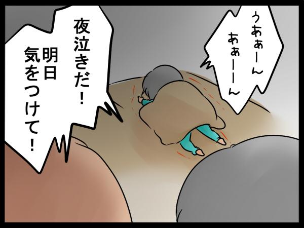 出産後、眠れないのは覚悟していたけど…夜泣きは新生児だけじゃない!~長女の夜泣き編 その1~の画像2