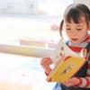 【幼児教育】0歳~1歳の子どもと自宅で楽しく英語学習する方法のタイトル画像