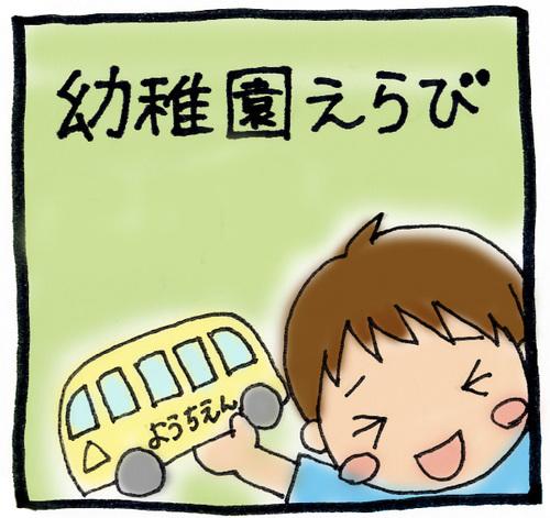 【幼稚園選び体験談】幼稚園選びスタート!まずは、見学とプレ保育の予約を!のタイトル画像