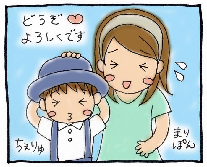 【幼稚園選び体験談】幼稚園選びスタート!まずは、見学とプレ保育の予約を!の画像1