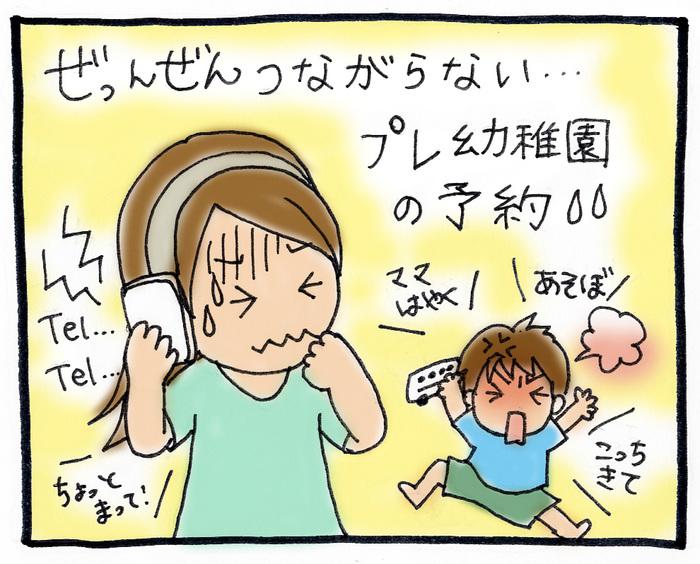 【幼稚園選び体験談】幼稚園選びスタート!まずは、見学とプレ保育の予約を!の画像2