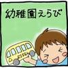 【幼稚園選び体験談】幼稚園選びは比較表をつくって比べよう!送り迎えする?園バスを使う?のタイトル画像