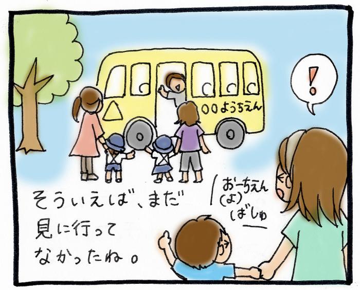 【幼稚園選び体験談】幼稚園選びは比較表をつくって比べよう!送り迎えする?園バスを使う?の画像2