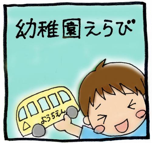 【幼稚園選び体験談】子どもに合う幼稚園を選ぶポイントとは?のタイトル画像