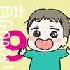 1歳後半から使える!幼児用ステンレスハサミ~使った良かった育GOODS(9)~のタイトル画像