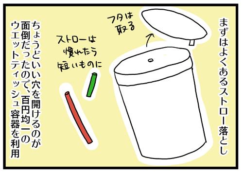 簡単手間なし!遊んで学べる!100均で手作り知育おもちゃ~使った良かった 育GOODS(10)~の画像1