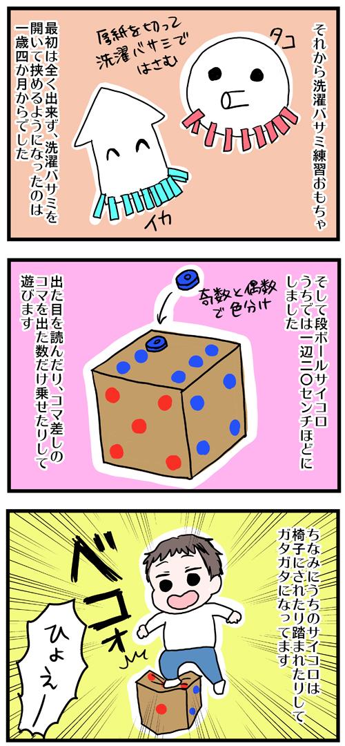 簡単手間なし!遊んで学べる!100均で手作り知育おもちゃ~使った良かった 育GOODS(10)~の画像3
