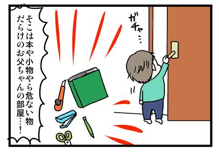 子どもが動きまわる時期にオススメ!ドア開け防止の安全対策 ~使った良かった育GOODS(11)~の画像1