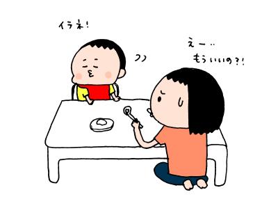 離乳食につきものの、アノ悩み…どう向き合えば良い?我が家の離乳食ライフその3 ハナペコ絵日記<13>の画像2