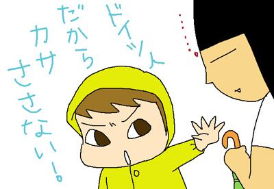 日本とドイツの雨事情。ドイツ人なので傘はさしません!?のタイトル画像